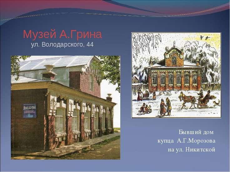 Музей А.Грина ул. Володарского, 44 Бывший дом купца А.Г.Морозова на ул. Никит...