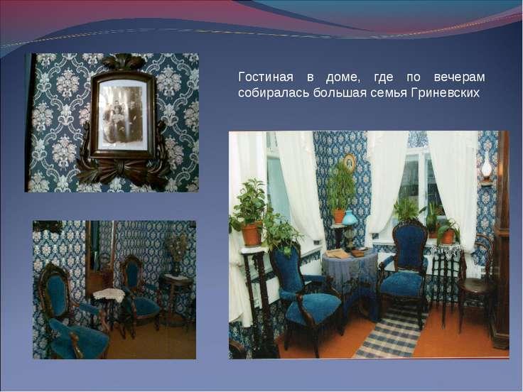 Гостиная в доме, где по вечерам собиралась большая семья Гриневских