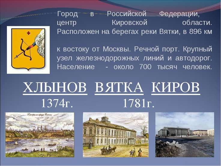 Город в Российской Федерации, центр Кировской области. Расположен на берегах ...