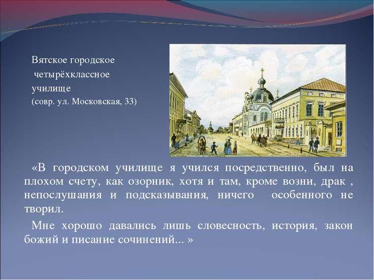 Вятское городское четырёхклассное училище (совр. ул. Московская, 33) «В город...