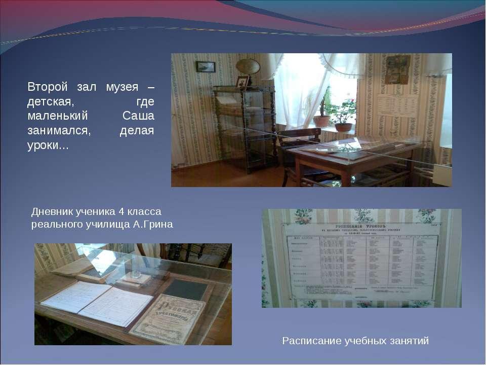 Второй зал музея – детская, где маленький Саша занимался, делая уроки... Расп...