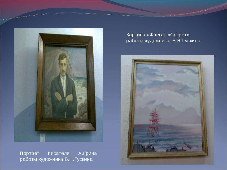 Портрет писателя А.Грина работы художника В.Н.Гускина Картина «Фрегат «Секрет...