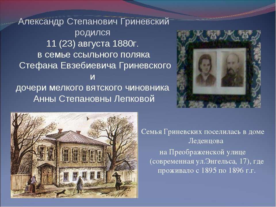 Александр Степанович Гриневский родился 11 (23) августа 1880г. в семье ссыльн...