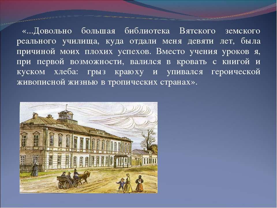 «...Довольно большая библиотека Вятского земского реального училища, куда отд...