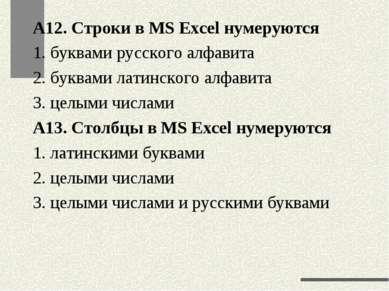 А12. Строки в MS Excel нумеруются 1. буквами русского алфавита 2. буквами лат...