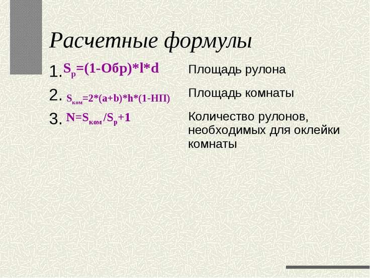 Расчетные формулы  Sр=(1-Обр)*l*d Sком=2*(a+b)*h*(1-НП) N=Sком /Sp+1 1. Площ...