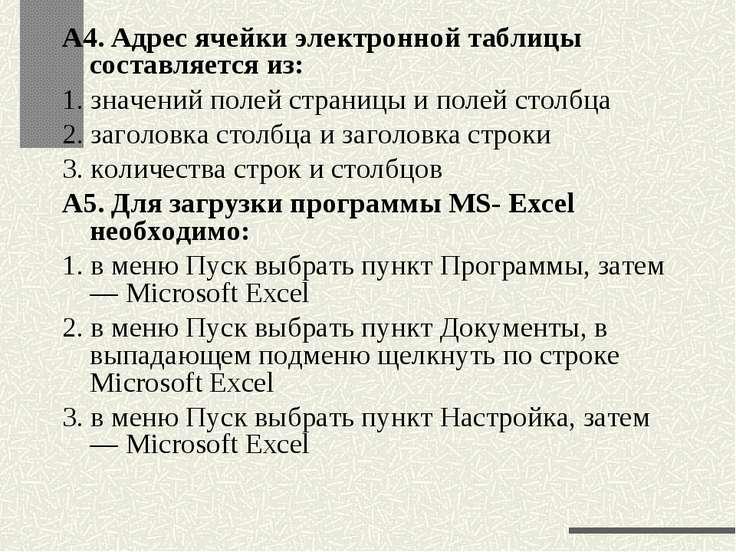 А4. Адрес ячейки электронной таблицы составляется из: 1. значений полей стран...