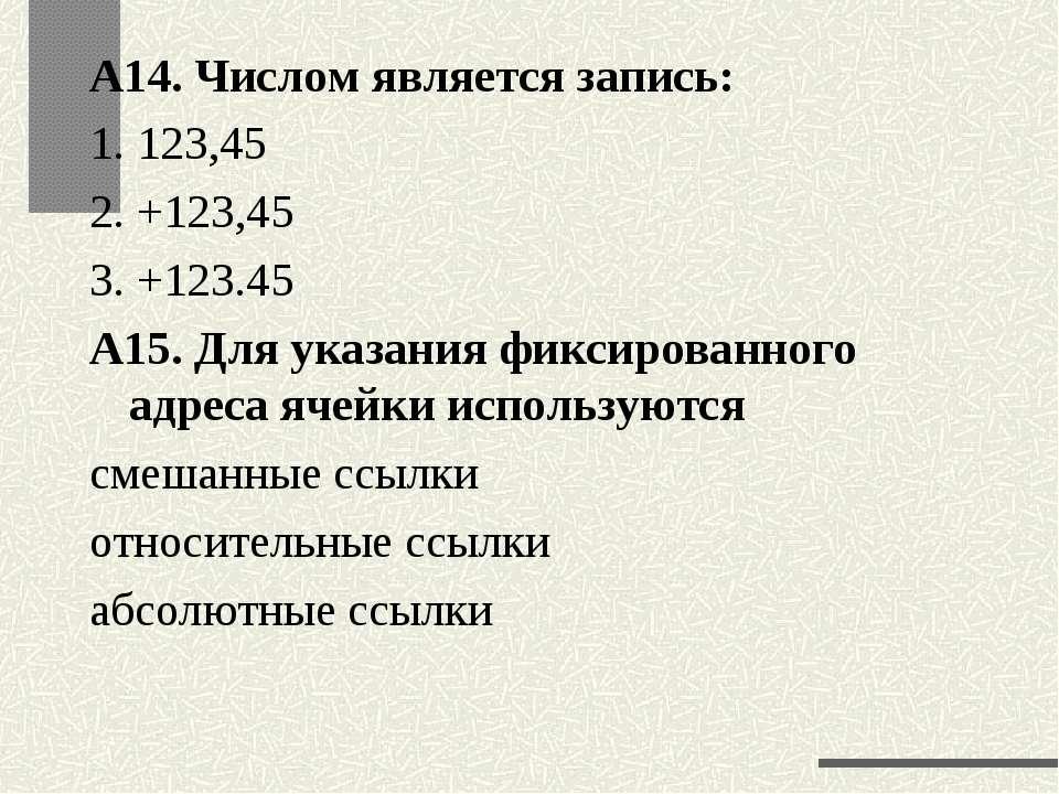 А14. Числом является запись: 1. 123,45 2. +123,45 3. +123.45 А15. Для указани...