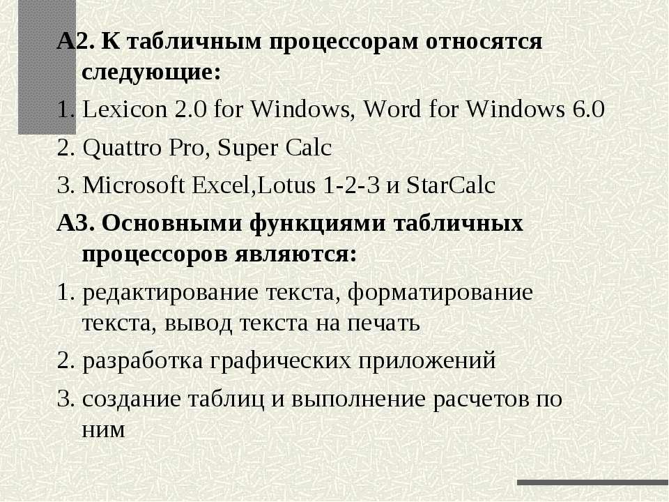 А2. К табличным процессорам относятся следующие: 1. Lexicon 2.0 for Windows, ...