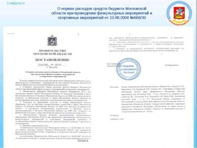 Слайд №10 О нормах расходов средств бюджета Московской области при проведении...