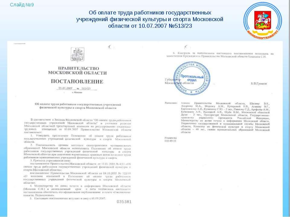 Слайд №9 Об оплате труда работников государственных учреждений физической кул...