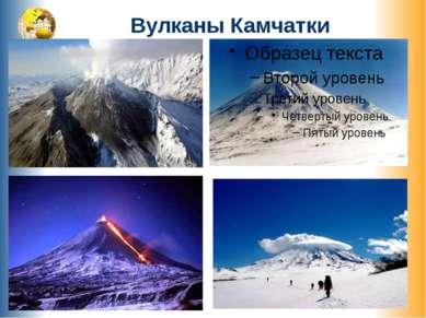 Вулканы Камчатки
