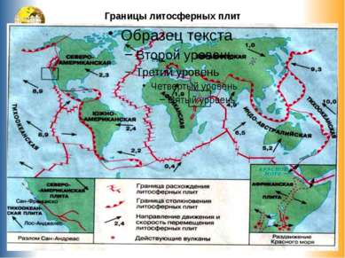 Границы литосферных плит