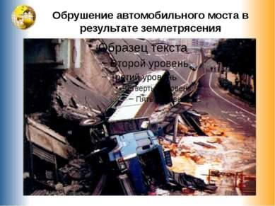Обрушение автомобильного моста в результате землетрясения