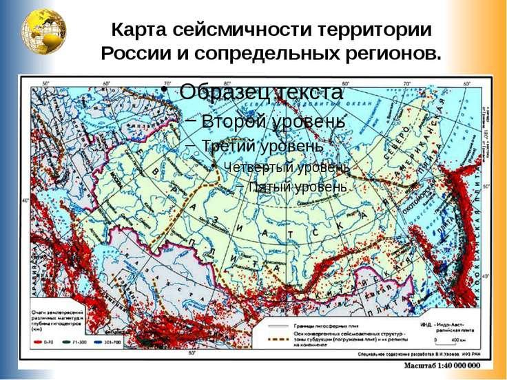 Карта сейсмичности территории России и сопредельных регионов.