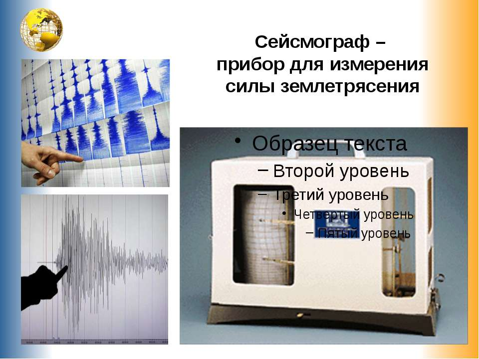 Сейсмограф – прибор для измерения силы землетрясения