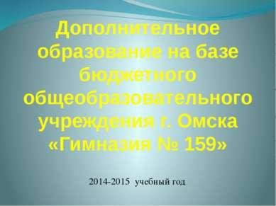 Дополнительное образование на базе бюджетного общеобразовательного учреждения...