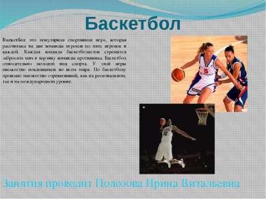 Баскетбол Баскетбол это популярная спортивная игра, которая рассчитана на две...