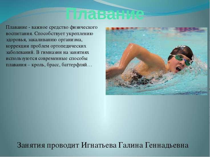 Плавание Плавание - важное средство физического воспитания. Способствует укре...