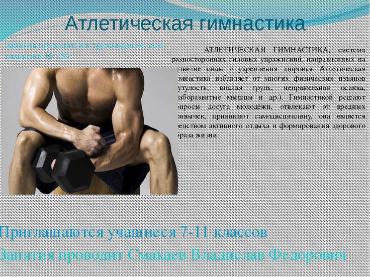 Атлетическая гимнастика АТЛЕТИЧЕСКАЯ ГИМНАСТИКА, система разносторонних силов...