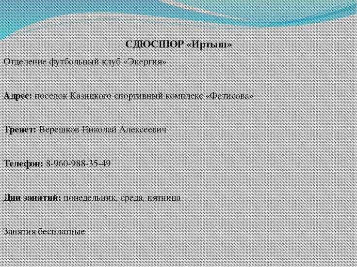СДЮСШОР «Иртыш» Отделение футбольный клуб «Энергия» Адрес: поселок Казицкого ...