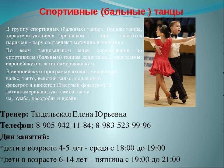 Спортивные (бальные ) танцы В группу спортивных (бальных) танцев попали танцы...