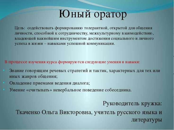 Руководитель кружка: Ткаченко Ольга Викторовна, учитель русского языка и лите...