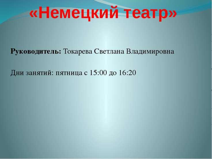 «Немецкий театр» Руководитель: Токарева Светлана Владимировна Дни занятий: пя...