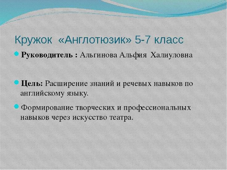 Кружок «Англотюзик» 5-7 класс Руководитель : Альгинова Альфия Халиуловна Цель...