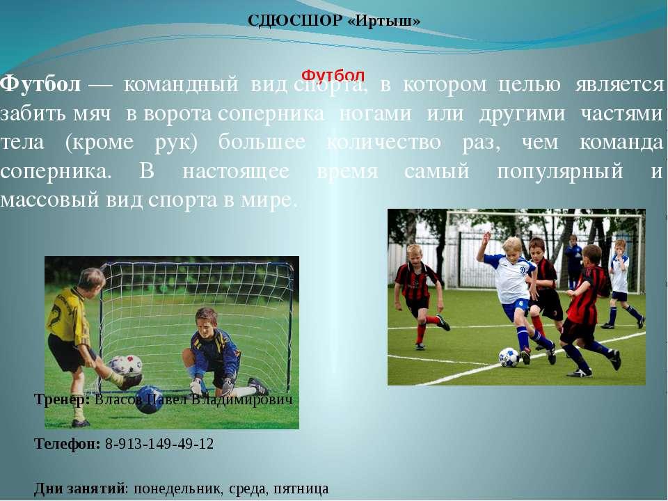 Футбол Футбол— командный видспорта, в котором целью является забитьмяч вв...