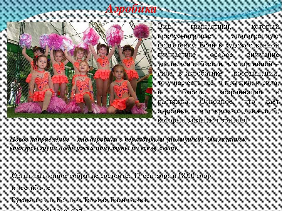 Организационное собрание состоится 17 сентября в 18.00 сбор в вестибюле Руков...