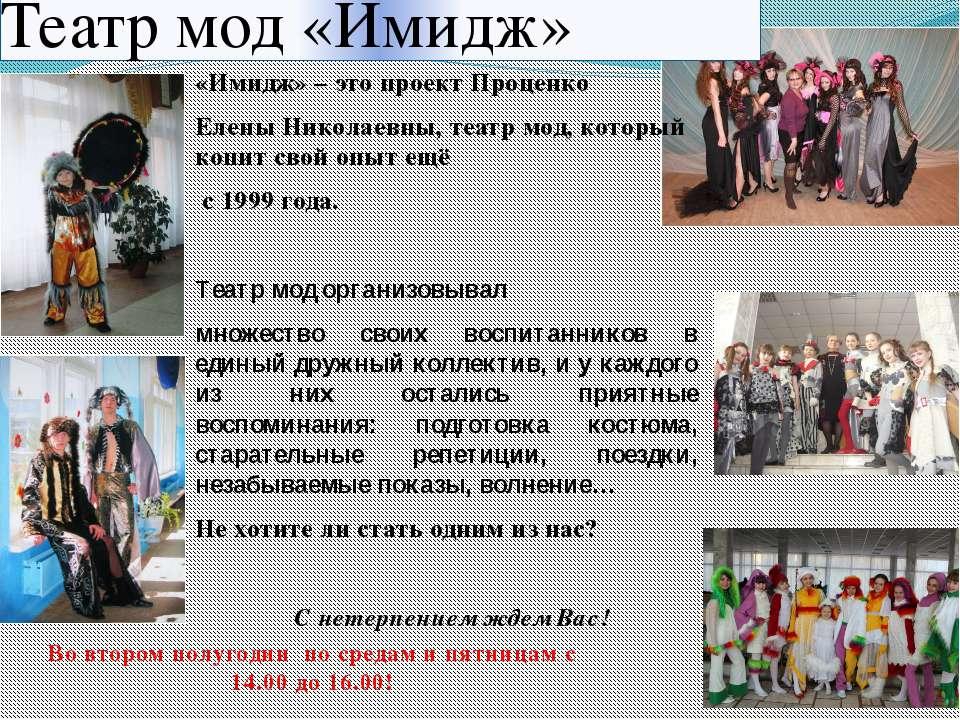 Театр мод «Имидж» «Имидж» – это проект Проценко Елены Николаевны, театр мод, ...
