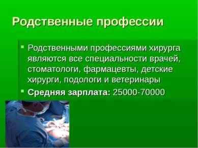 Родственные профессии Родственными профессиями хирурга являются все специальн...