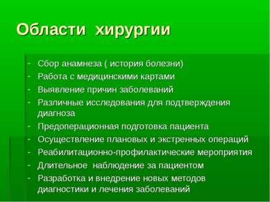 Области хирургии Сбор анамнеза ( история болезни) Работа с медицинскими карта...
