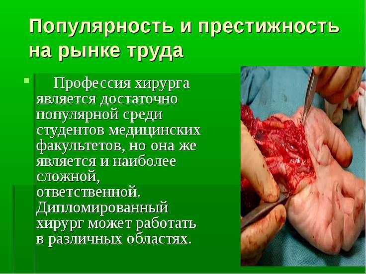 Популярность и престижность на рынке труда  Профессия хирурга является дос...