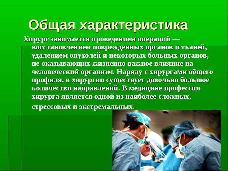 Общая характеристика Хирург занимается проведением операций — восстановлением...
