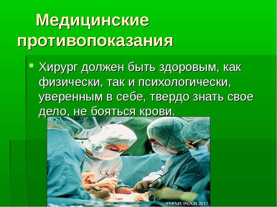Медицинские противопоказания Хирург должен быть здоровым, как физически, так ...