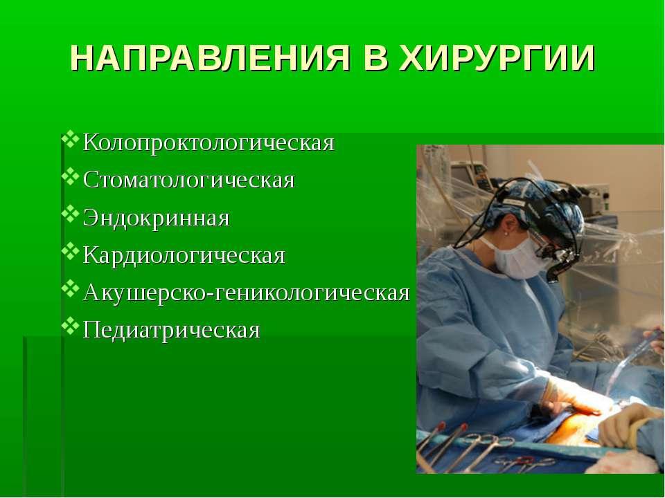 НАПРАВЛЕНИЯ В ХИРУРГИИ Колопроктологическая Стоматологическая Эндокринная Кар...