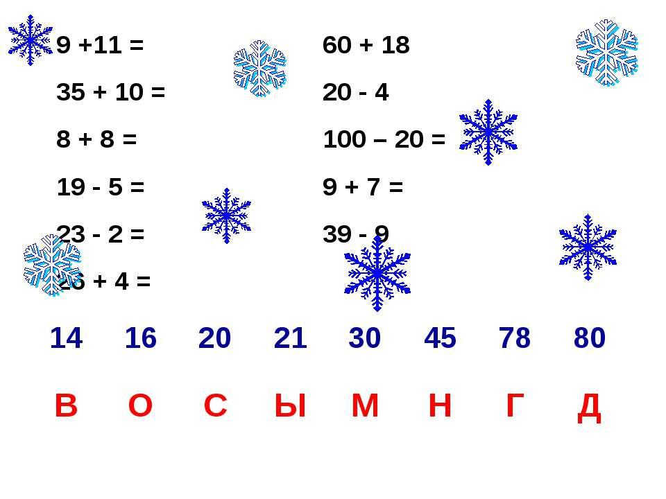 9 +11 = 60 + 18 35 + 10 = 20 - 4 8 + 8 = 100 – 20 = 19 - 5 = 9 + 7 = 23 - 2 =...