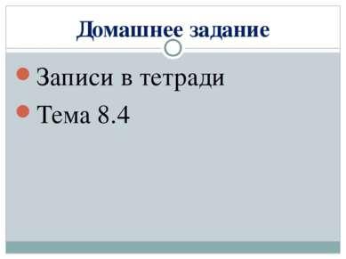 Домашнее задание Записи в тетради Тема 8.4