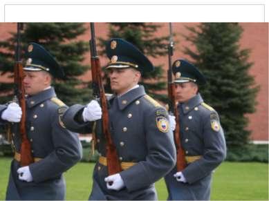 Караулом называется вооруженное подразделение, назначенное для выполнения бое...