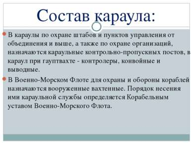 Состав караула: В караулы по охране штабов и пунктов управления от объединени...