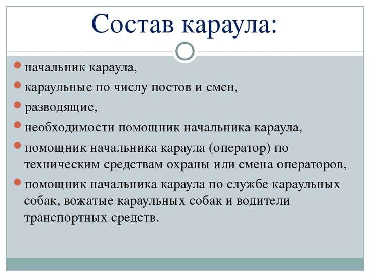 Состав караула: начальник караула, караульные по числу постов и смен, разводя...