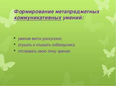 Формирование метапредметных коммуникативных умений: умение вести дискуссию; с...