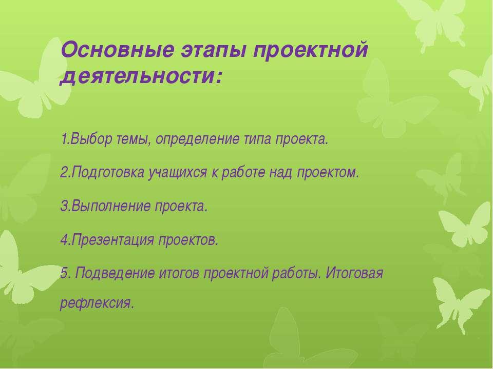 Основные этапы проектной деятельности: 1.Выбор темы, определение типа проекта...