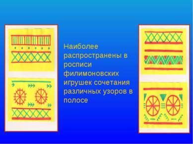 Наиболее распространены в росписи филимоновских игрушек сочетания различных у...