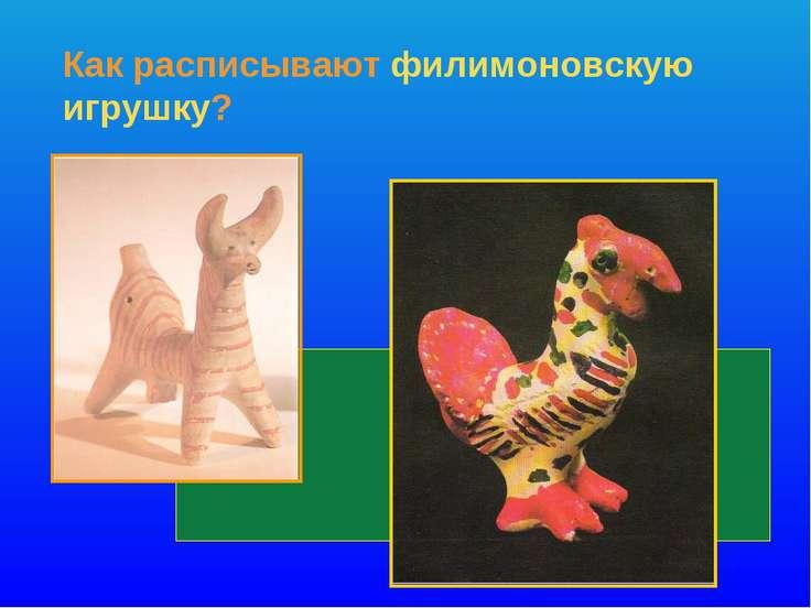 Как расписывают филимоновскую игрушку?