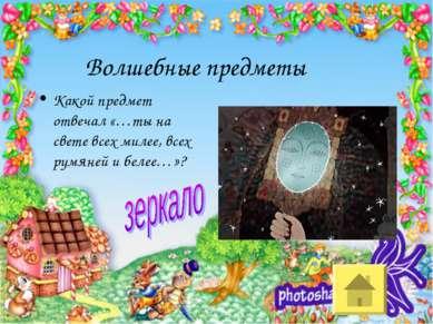 Волшебные предметы Какой предмет отвечал «…ты на свете всех милее, всех румян...