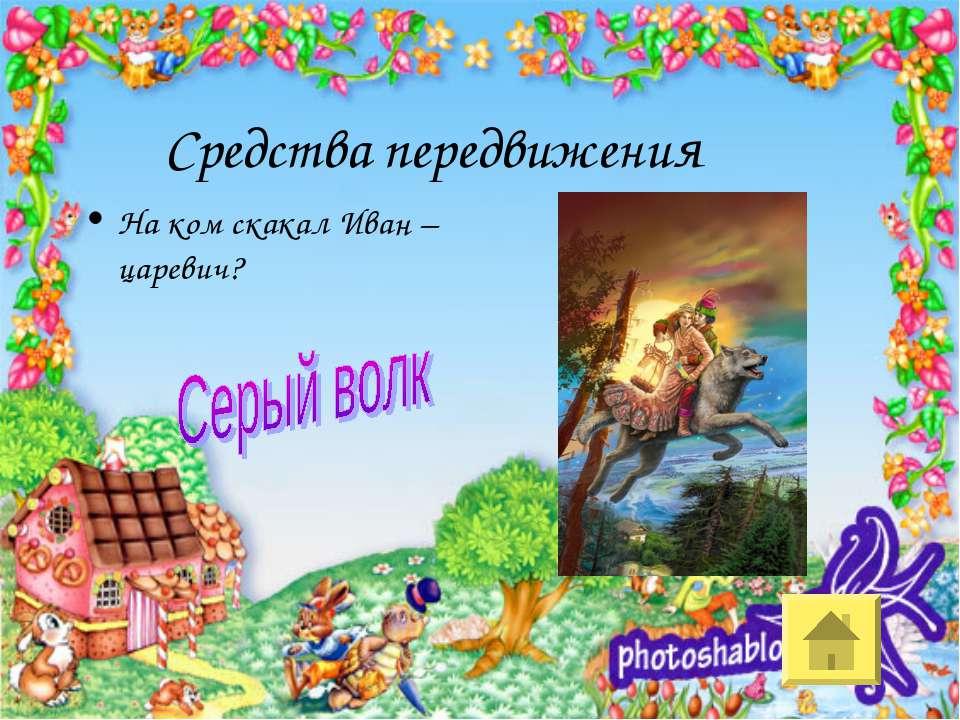 Средства передвижения На ком скакал Иван – царевич?