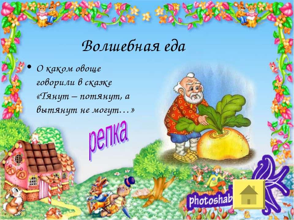 Волшебная еда О каком овоще говорили в сказке «Тянут – потянут, а вытянут не ...